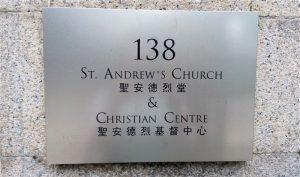Gereja St. Andrew Kowloon Hong Kong